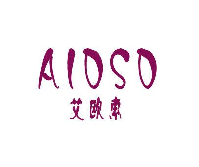艾欧索-AIOSO