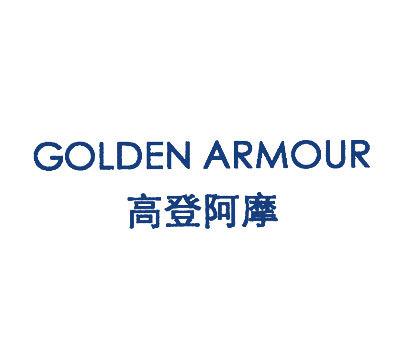 高登阿摩-GOLDENARMOUR