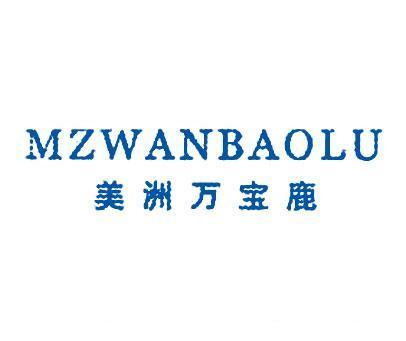 美洲万宝鹿-MZWANBAOLU