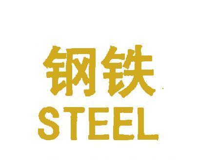 钢铁-STEEL