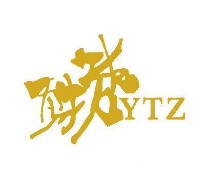 勇拓者-YTZ