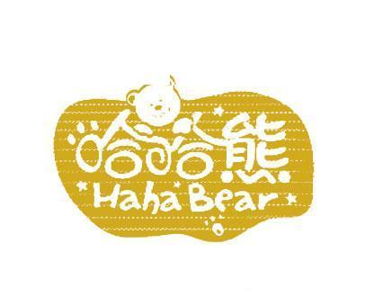 哈哈熊-HAHABEAR