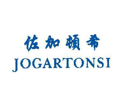 佐加顿希-JOGARTONSI