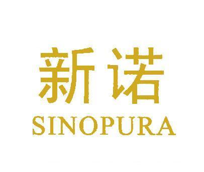 新诺-SINOPURA