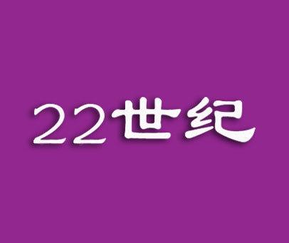 世纪-22
