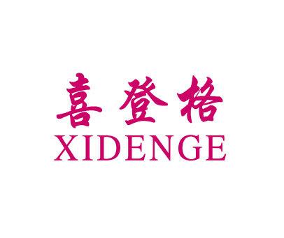 喜登格-XIDENGE