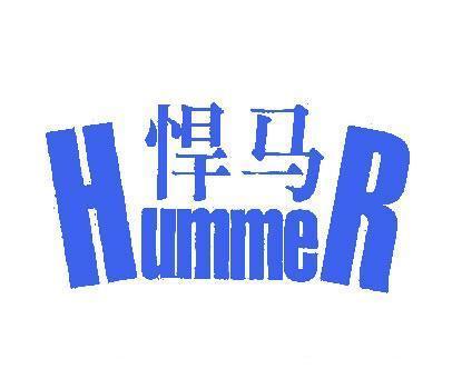悍马-HUMMER