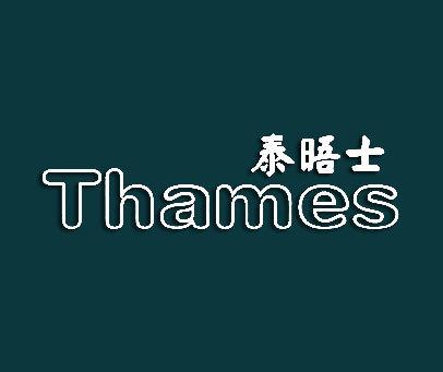 泰晤士-THAMES