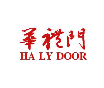 华礼门-HALYDOOR