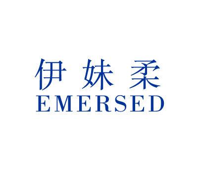 伊妹柔-EMERSED