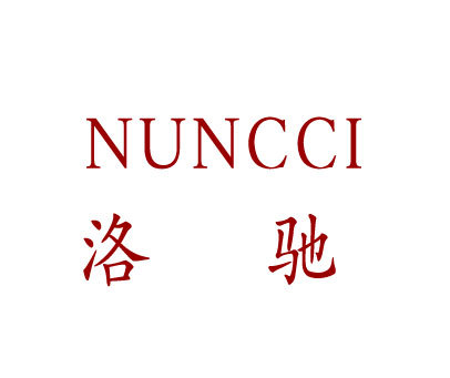 洛驰-NUNCCI