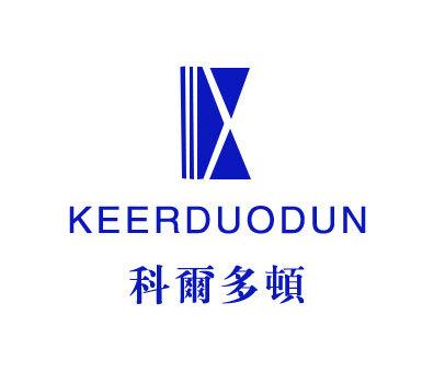 科尔多顿-KEERDUODUN
