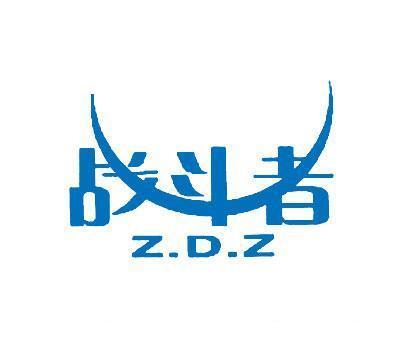 战斗者-ZDZ