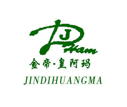 金帝皇阿玛-JD-HAM
