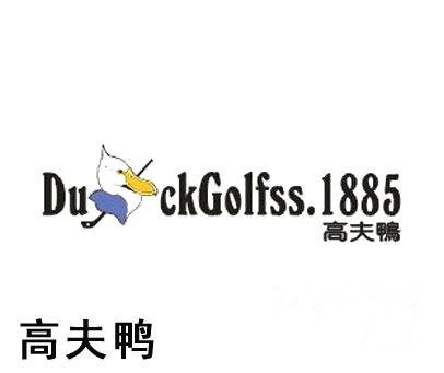 高夫鸭-DUCKGOLFSS-1885