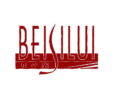 贝丝路-BEISILUI