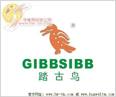 踏古鸟-GIBBSIBB
