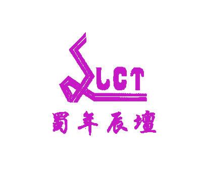 蜀年辰坛-SLCT