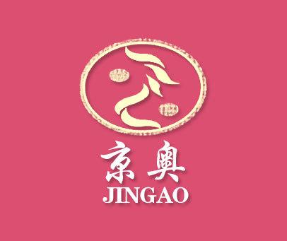 京奥-JINGAO