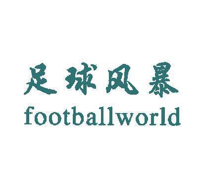 足球风暴-FOOTBALLWORLD