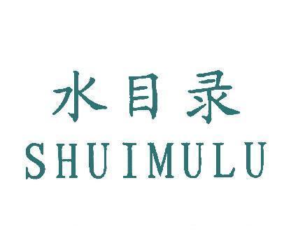 水目录-SHUIMULU
