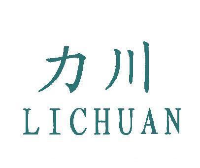 力川-LICHUAN