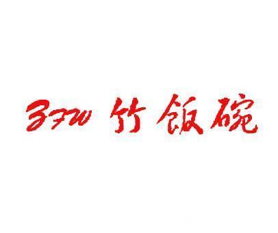 竹饭碗-ZFW