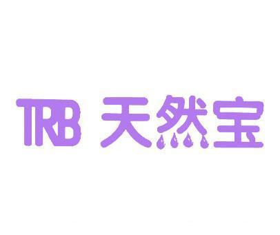 天然宝-TRB