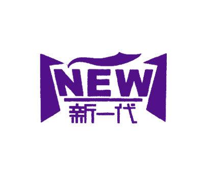新一代-NEW