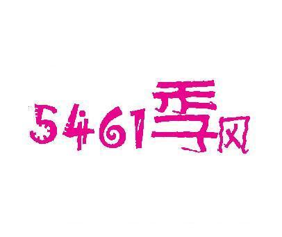 季風-5461