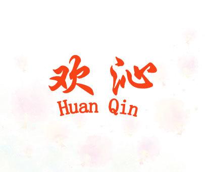 欢沁-HUANQIN
