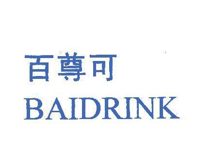 百尊可-BAIDRINK