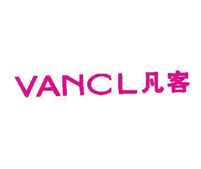 凡客-VANCL