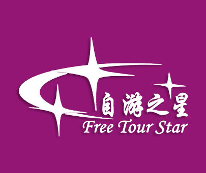自游之星-FREETOURSTAR