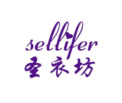 圣衣坊-SELLIFER