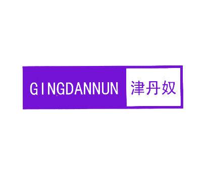 津丹奴-GINGDANNUN