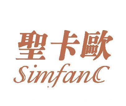 圣卡欧-SIMFANC