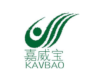 嘉威宝-KAVBAO