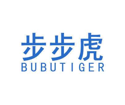 步步虎-BUBUTIGER