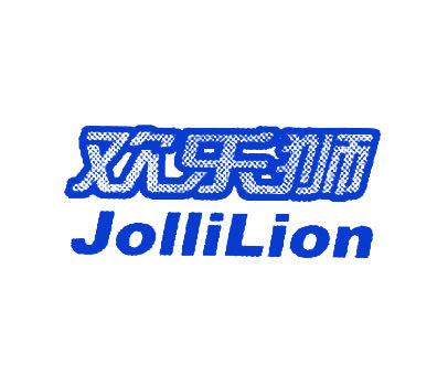 欢乐狮-JOLLILION