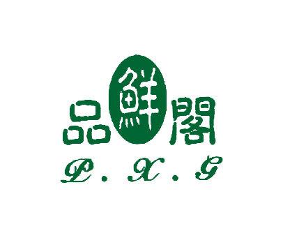 品鲜阁-PXG