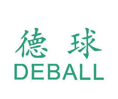 德球-DEBALL