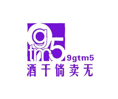 酒干倘卖无-GTM-95
