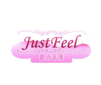 捷诗菲雅-JUSTFEEL