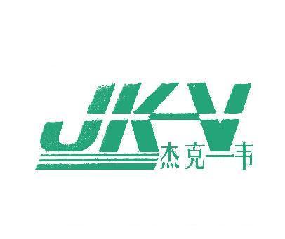 杰克韦-JKV