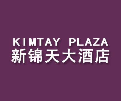 新锦天新锦天大酒店-KIMTAYPLAZA