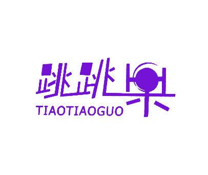 跳跳果-TIAOTIAOGUO