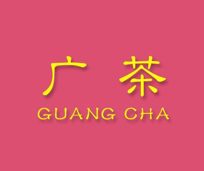 廣茶-GUANGCHA
