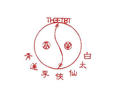 青莲李侠仙太白-THTBT