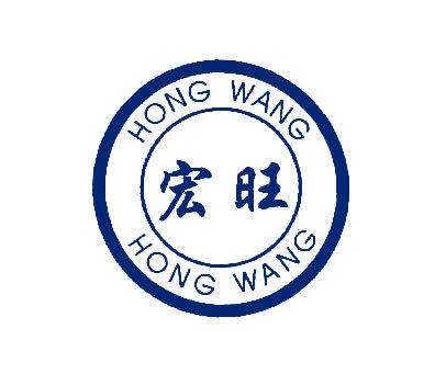 鸿旺-HONGWANG